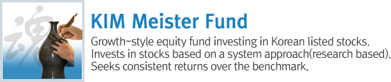 KIM Meister Fund Growth-style equity fund investing in Korean listed stocks . Invests in stocks based on a system approach(research based). Seeks consistent returns over the benchmark.